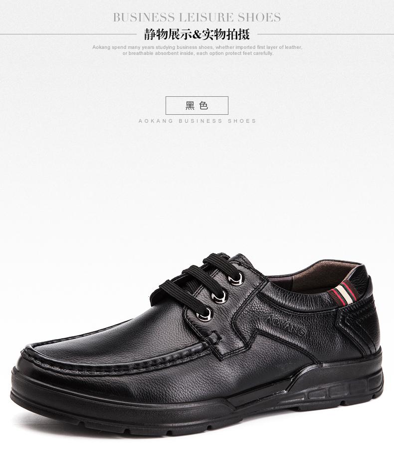 奥康皮鞋 新款舒适真皮商务男士休闲鞋耐磨时尚百搭鞋高清展示图 15