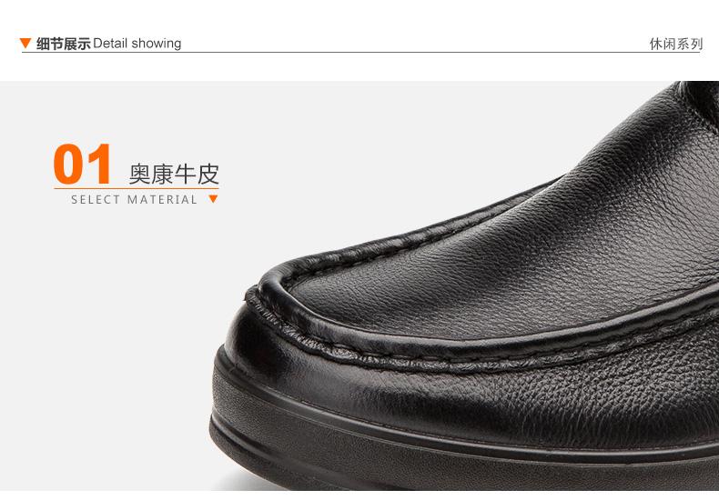 奥康男鞋皮鞋男士新款商务休闲皮鞋舒适套脚真皮日常休闲鞋高清展示图 31