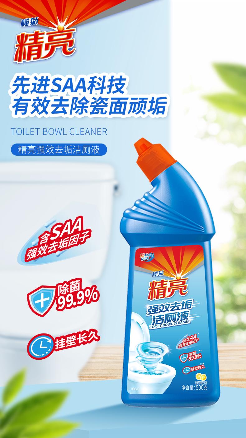 榄菊 精亮 强效去垢洁厕液 500g*4瓶 天猫优惠券折后¥19.9包邮(¥29.9-10)