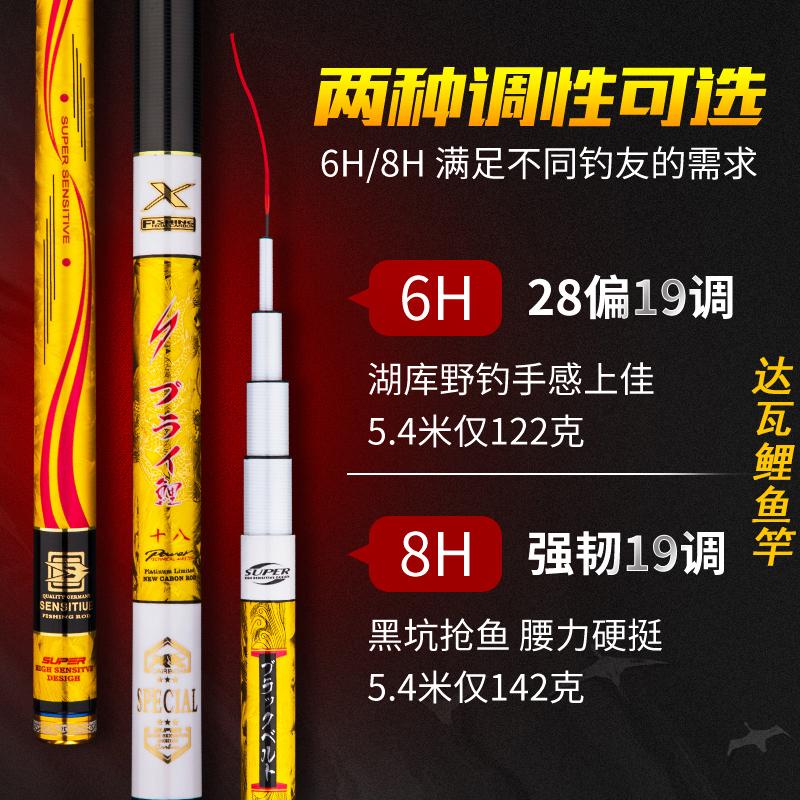 日本进口碳素十大品牌达瓦鲤鱼竿超轻28调8H超硬19调台钓竿钓鱼竿