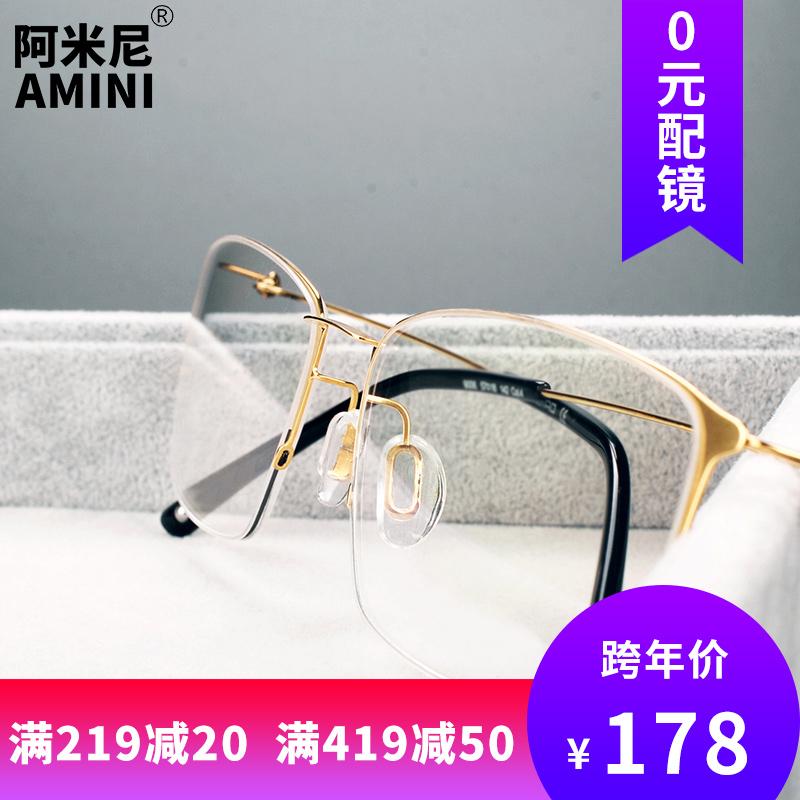 超轻金丝边眼镜框半框男士商务方框近视眼镜架记忆钛合金大脸配镜