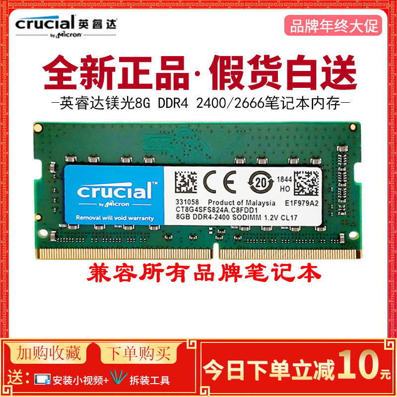 Magnesia Ruida DDR4 2400 2401 2666 2667 notebook memory 8g4g16g single