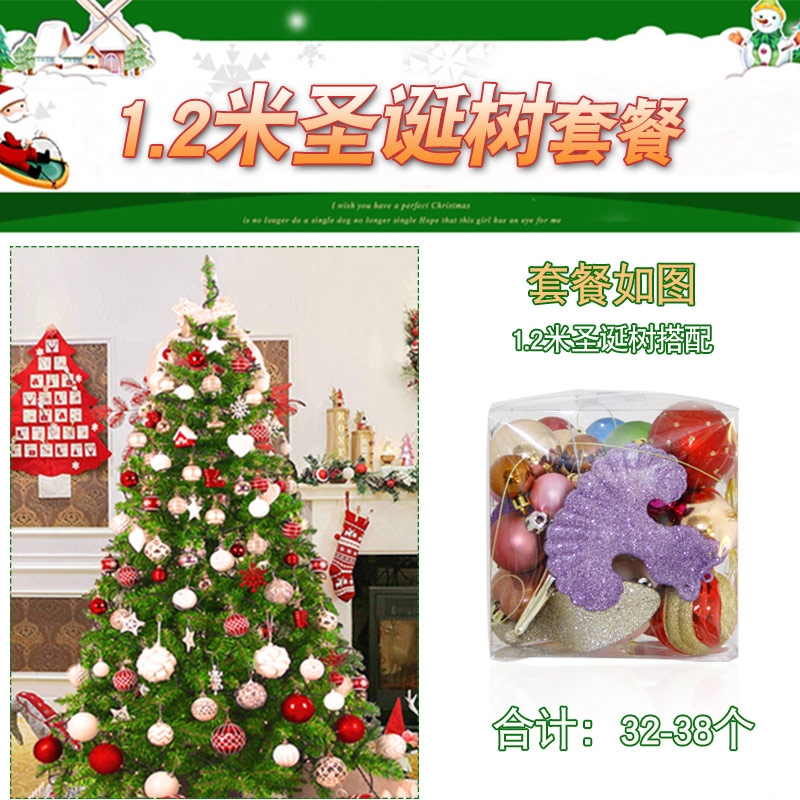 盈浩 1.2米豪华圣诞树套装 带32~38个配件 天猫优惠券折后¥21包邮(¥41-20)