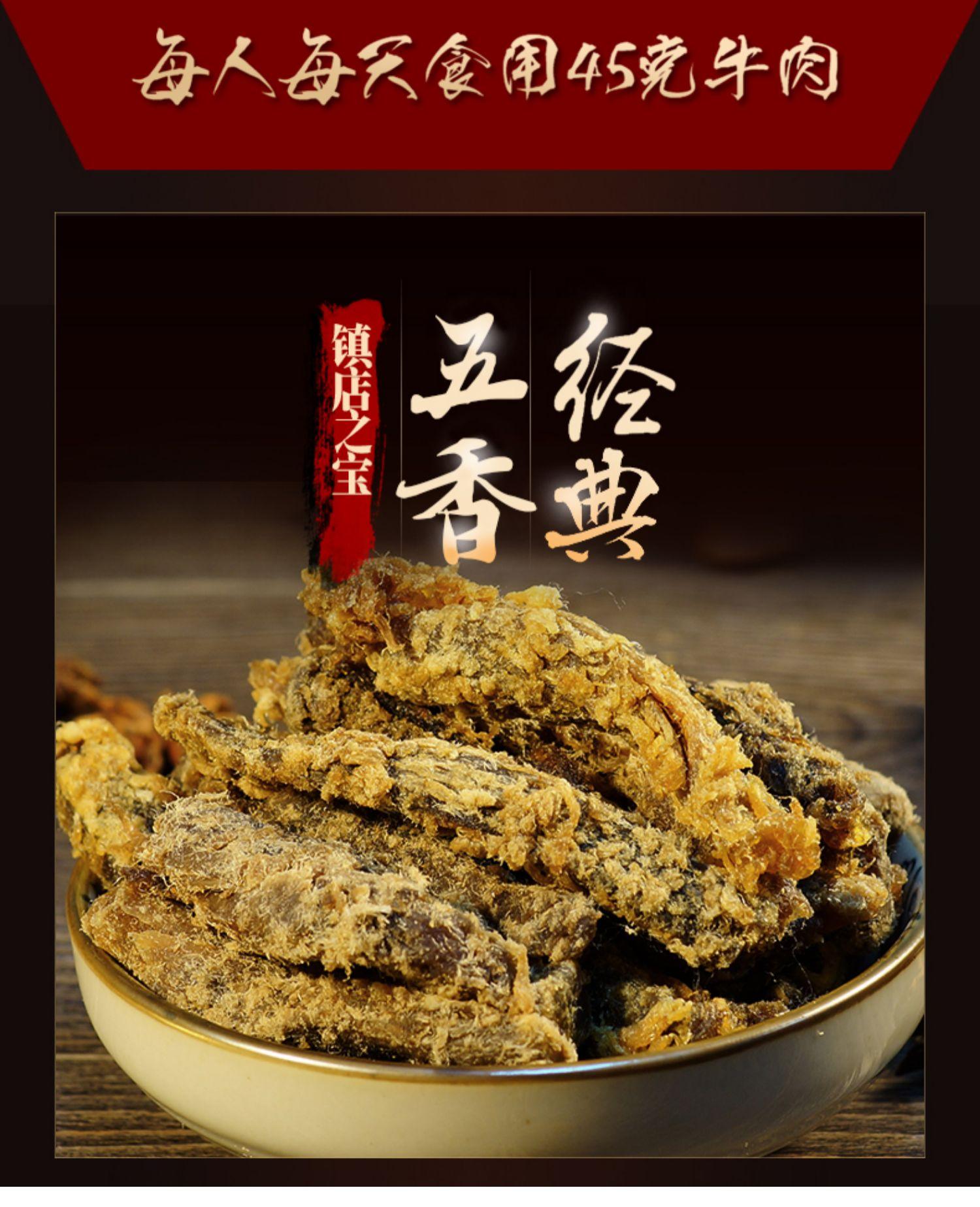 老四川五香牛肉干138g*2袋重庆金角四川特产怀旧零食风味休闲小吃商品详情图