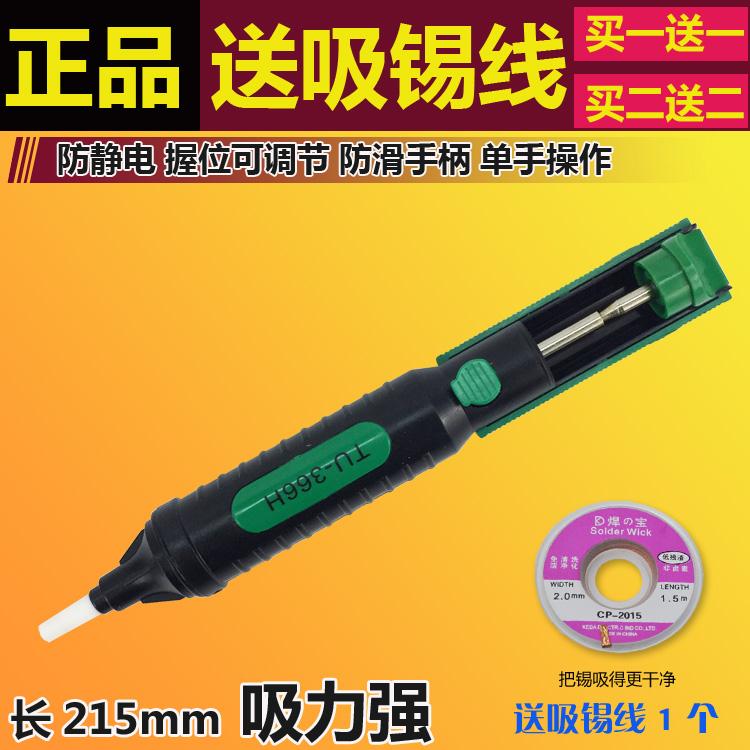 Hướng dẫn sử dụng tuyệt vời thiếc hút thiếc loại bỏ thiếc hàn chống tĩnh điện hàn thiếc súng sửa chữa điện tử công cụ 365H