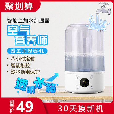 Upper water humidifier household silent bedroom small baby office desktop heavy fog dormitory student timing