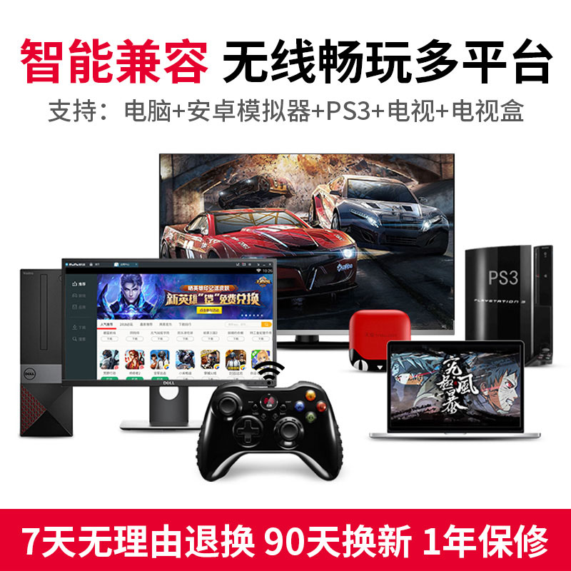 Beitong Ashura TE2 version pc computer usb wireless game controller NBA2K19  live fifa football Hisense tcl millet TV 360 double home ps3 Bluetooth one