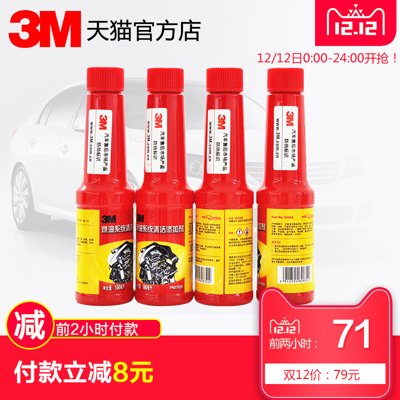 动力强劲!3M 7029 燃油宝 汽油添加剂 100ml*4瓶