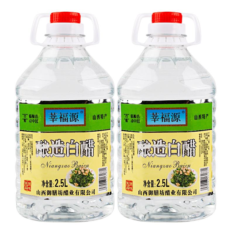 【买一送一】莘福源白醋共10斤酿造食用做果醋洗脸泡脚家用大桶装