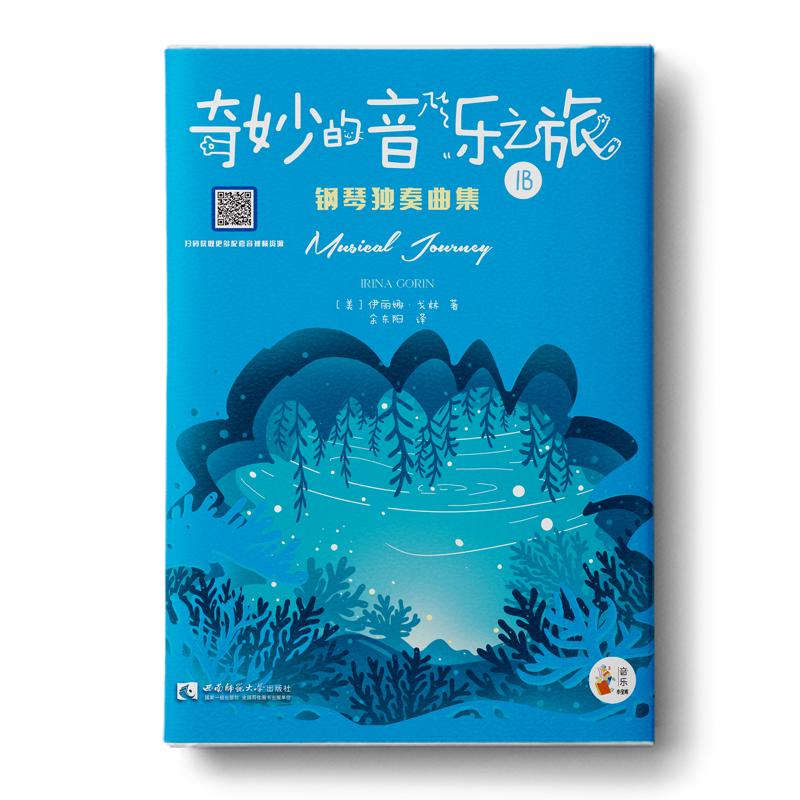 """""""奇妙的音乐之旅""""钢琴独奏曲集1B 作者(美)伊丽娜·戈林(Irina Gorin)著的书 西南师范大学出版社 9787569703993书籍图书正版包"""