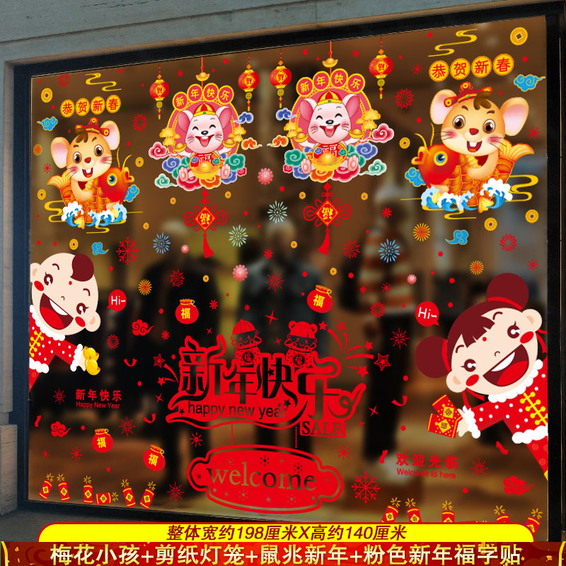 Year Of The Rat With Fish + Golden Rat For Money + Welcome Baby + Happy New Year Door Sticker