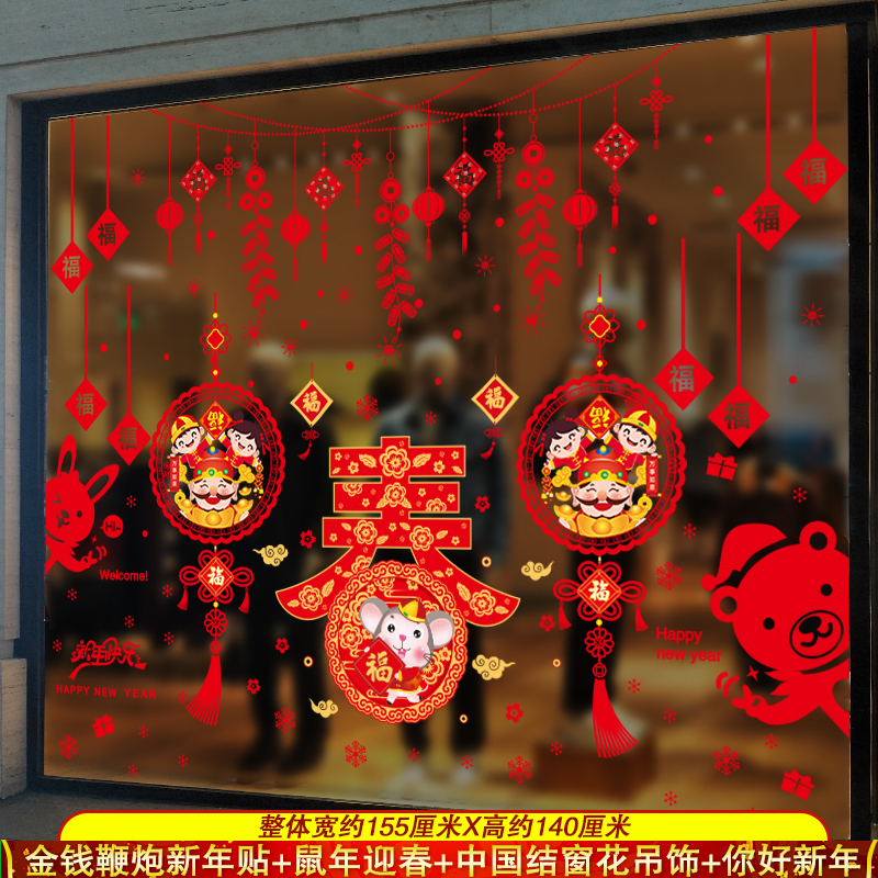 Money Firecracker New Year Sticker + Year Of The Rat + Chinese Knot Window Pendant + Hello New Year