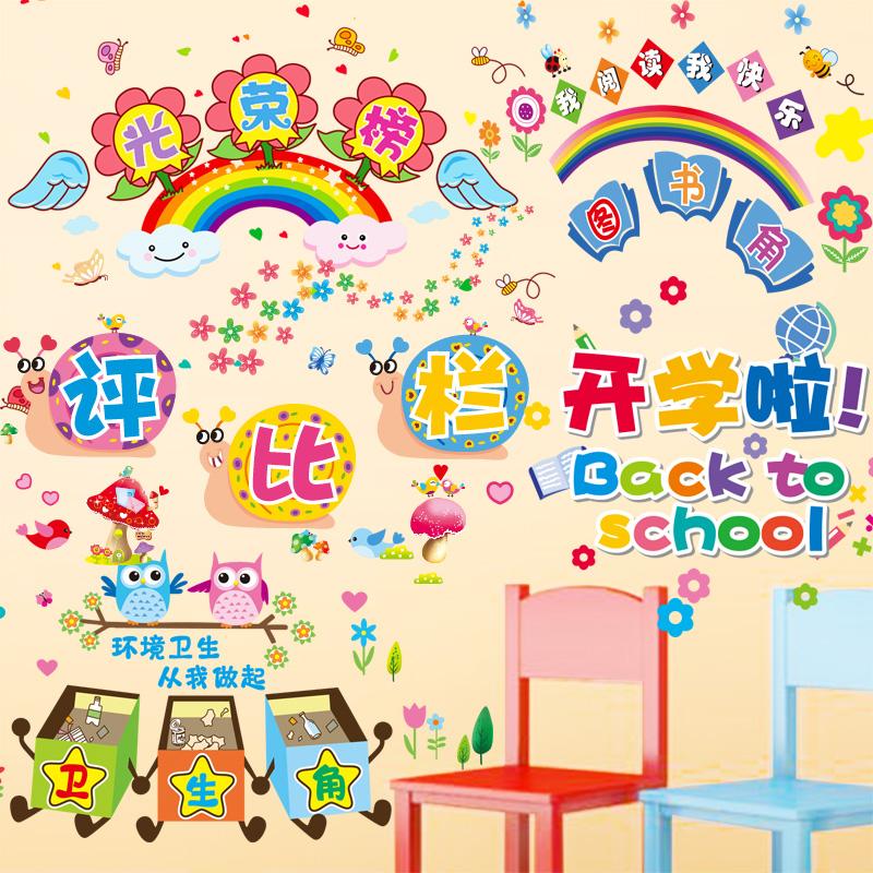 【顽皮时代】幼儿园墙面装饰_英家券