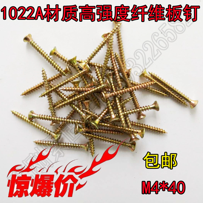 M4M5生态钉高强度纤维板钉单线钉自攻螺丝钉加硬自攻丝木螺钉木工