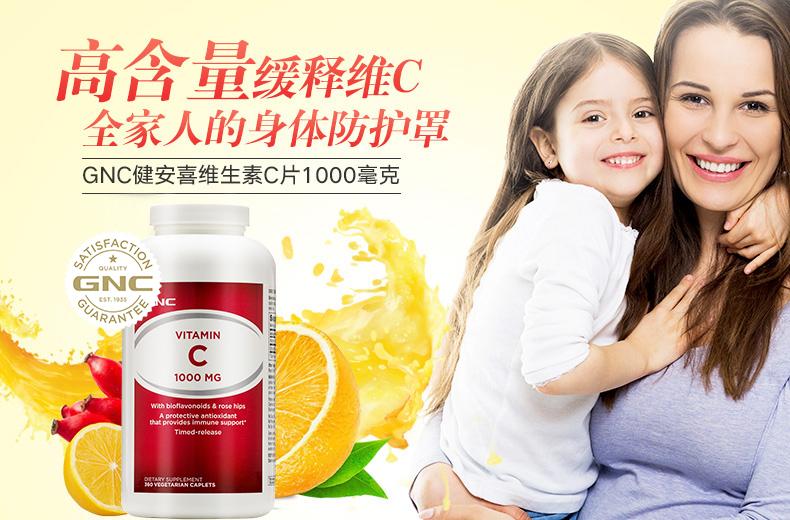 GNC健安喜维生素C片1000mg360片维c片 营养产品 第1张