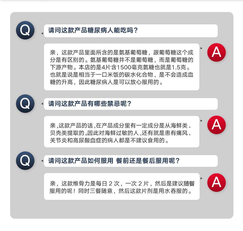 GNC健安喜优骨力快速配方240片氨糖软骨素维骨力美国关节舒适 ¥389.00 营养产品 第12张