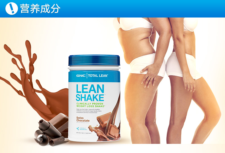 GNC健安喜Total Lean代餐粉基础款巧克力味767g低热低脂控制体重 营养产品 第6张