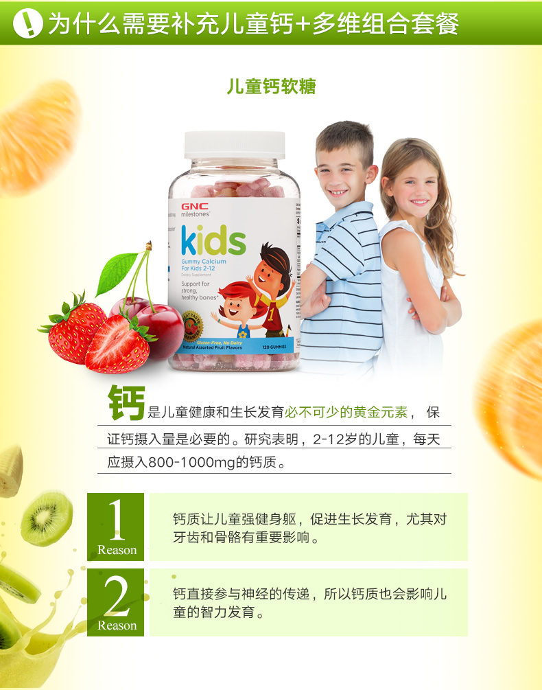 GNC儿童钙软糖水果味多种维生素矿物质复合软糖120粒 营养产品 第3张