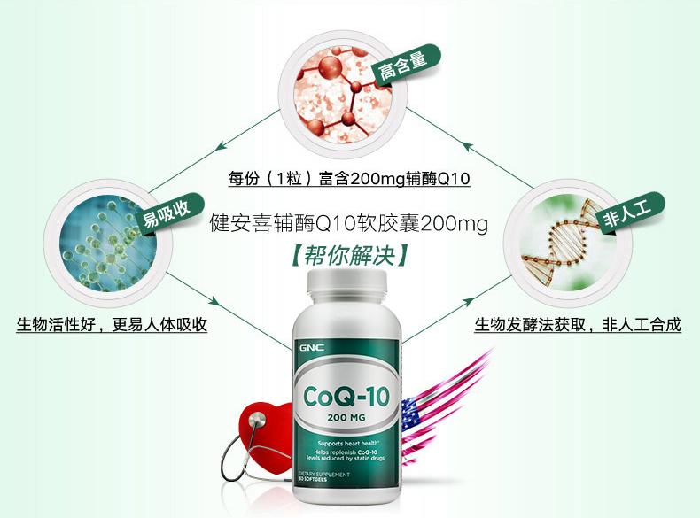 GNC健安喜辅酶Q10软胶囊200mg*60粒2瓶呵护心脏健康 营养产品 第6张
