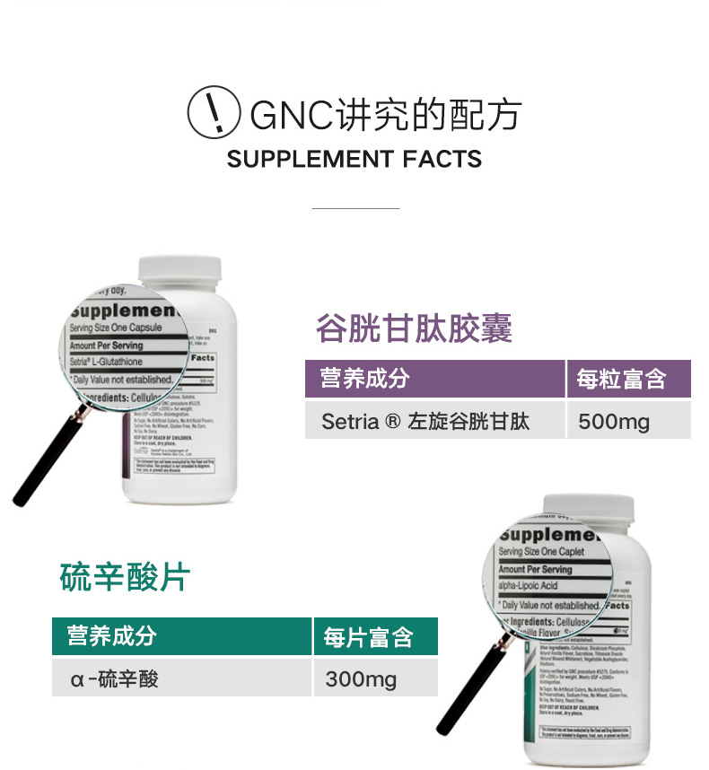 薇娅推荐GNC健安喜美白三巨头谷胱甘肽硫辛酸维C全身美白去黑 营养产品 第11张