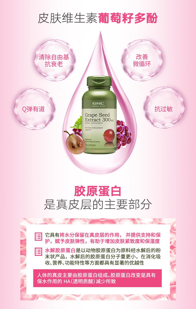 预售 GNC健安喜葡萄籽精华美白淡斑花青素胶原蛋白补水保湿 营养产品 第5张