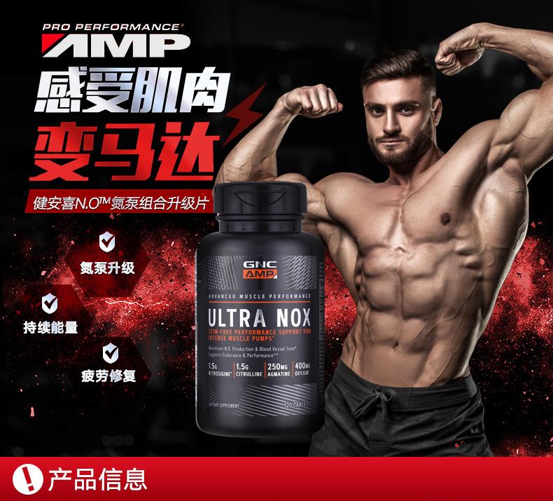GNC健安喜NO氮泵组合升级片120片精氨酸持续能量疲劳修复肌肉马达 营养产品 第1张