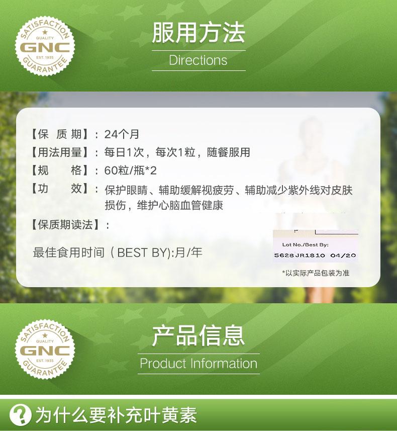 GNC健安喜 叶黄素软胶囊20mg*60粒2瓶护眼片保护视力缓解眼酸 营养产品 第3张