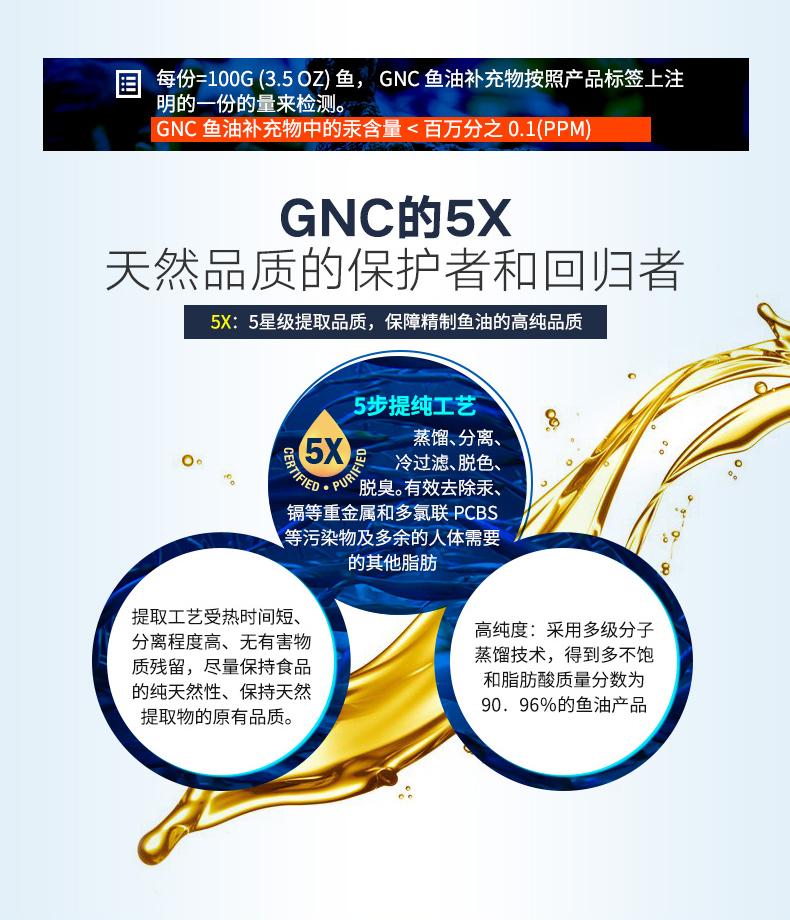GNC健安喜浓缩加强无腥鱼油软胶囊60粒中老年调整血脂2瓶装 营养产品 第8张