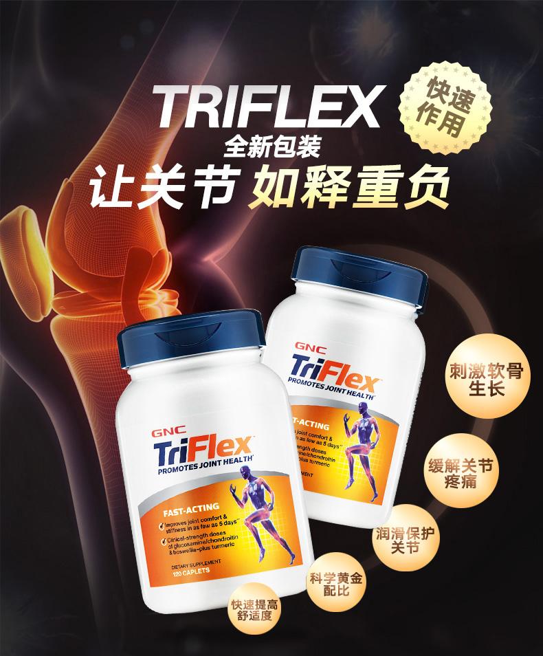 GNC健安喜triflex优骨力氨糖软骨素快速舒适120片2瓶维骨力 营养产品 第1张