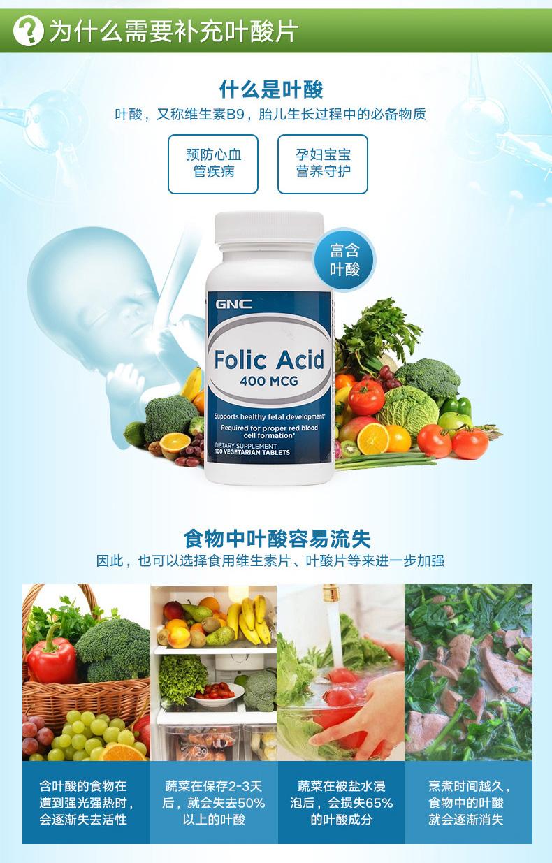 GNC健安喜叶酸孕妇专用400mcg*100片安度孕期孕妈必备*2瓶 ¥78.00 营养产品 第5张