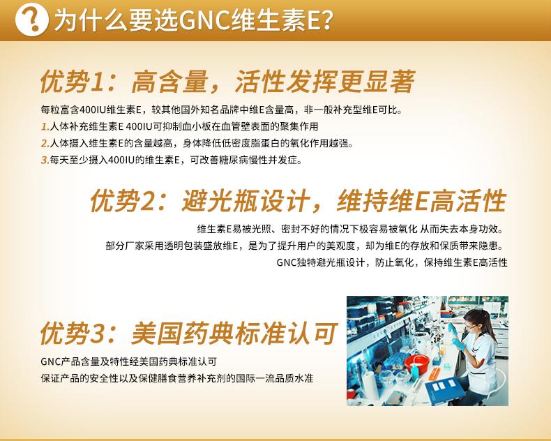 GNC健安喜维生素e软胶囊400IU*100粒ve抗衰老维e淡斑美国进口2瓶 维生素、矿物质 第6张