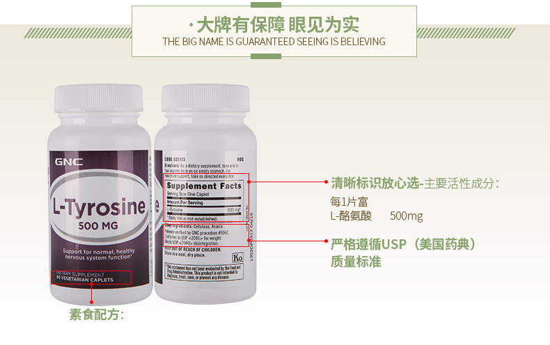 GNC健安喜调节焦虑美国原装进口左旋酪氨酸片500mg*60片 营养产品 第5张
