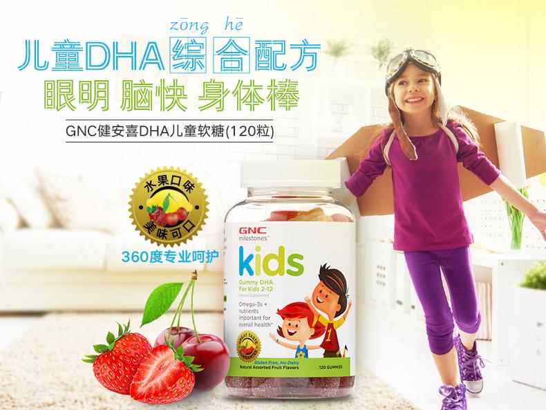 GNC健安喜美国进口DHA软糖120粒儿童水果口味dha智力脑力成长 ¥159.00 营养产品 第2张