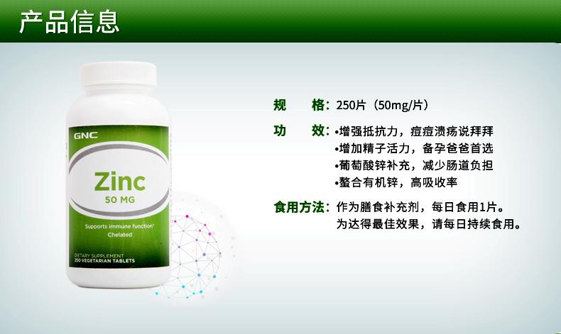 健安喜GNC葡萄糖酸锌片成人锌美国正品50mg*250片助健康发育 营养产品 第2张