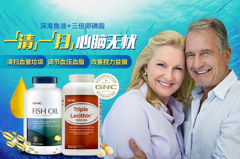 GNC健安喜三倍卵磷脂180粒深海鱼油360粒调脂护肝 营养产品 第1张
