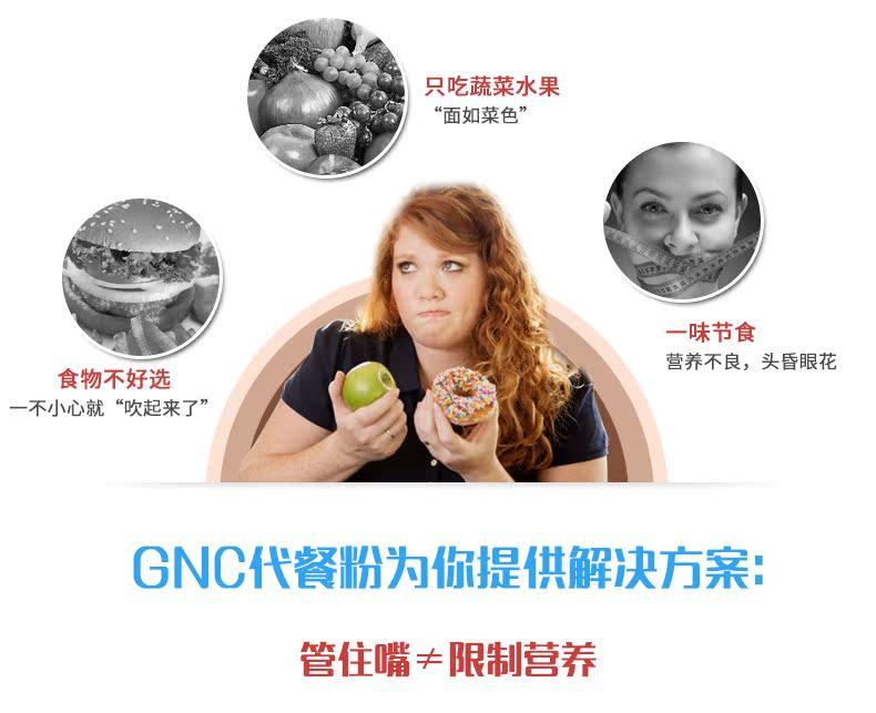 临期 GNC健安喜奶昔快速减肥减重蛋白混合基础代餐粉巧克力口味 营养产品 第3张