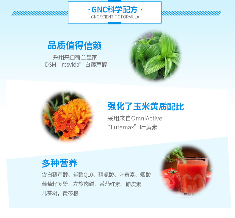 临期 GNC健安喜多种血压营养片舒张血管预防营养健康营90粒 营养产品 第4张