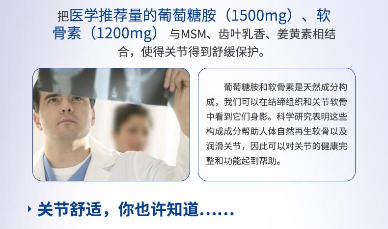 GNC/健安喜维骨力快速配方240片氨糖软骨素维骨力美国关节舒适 氨基葡萄糖、硫酸软骨素 第3张