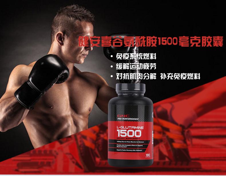 GNC健安喜谷氨酰胺胶囊1500mg*180粒增肌减脂抑制肌肉分解 营养产品 第1张