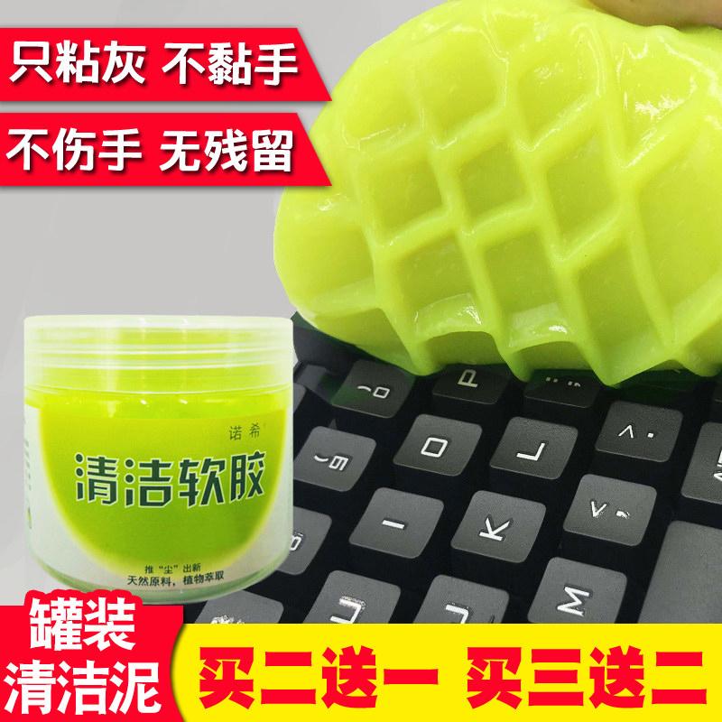 诺希机械键盘清洁泥工具软胶笔记本电脑汽车内饰清理除尘清洁套装