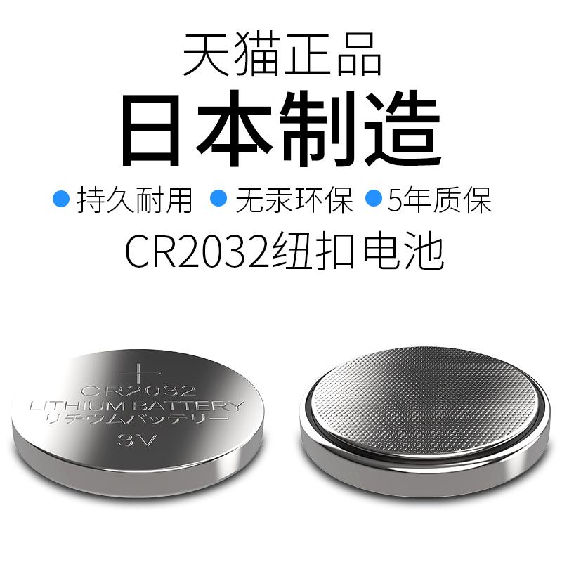 驰界纽扣电池CR20323V锂电池电池电池圆形奔驰大众汽车电子小小米5粒通用手表卡西欧dw钥匙主板电池秤体重