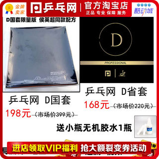 Ping-pong net D Province Code sets sets of country D D Chi sets of professional tennis anti-adhesive rubber sets of plastic forehand Hou Yingchao