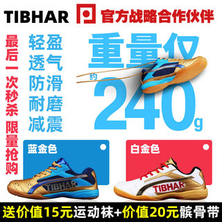 TIBHAR Germany upright T new flying table tennis shoes professional sports shoes ultra-light non-slip competition training men and women
