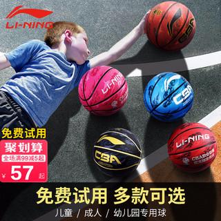 Мячи баскетбольные,  Li ning баскетбол ребенок детский сад пятый 7 количество 5 количество 4 количество 6 ученик женщина специальный на открытом воздухе пригодный для носки аутентичные синий мяч, цена 984 руб