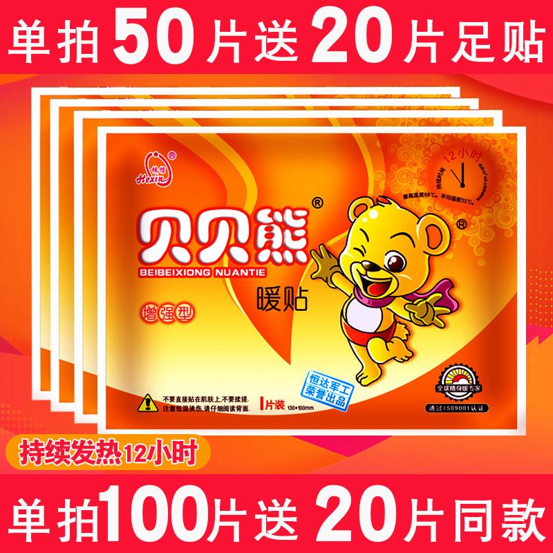 Babe Bear большой теплый стикер детские Нагреватель для стикеров удерживающий тепло Липкие суставы, теплые стикеры сокровищ, горячие наклейки