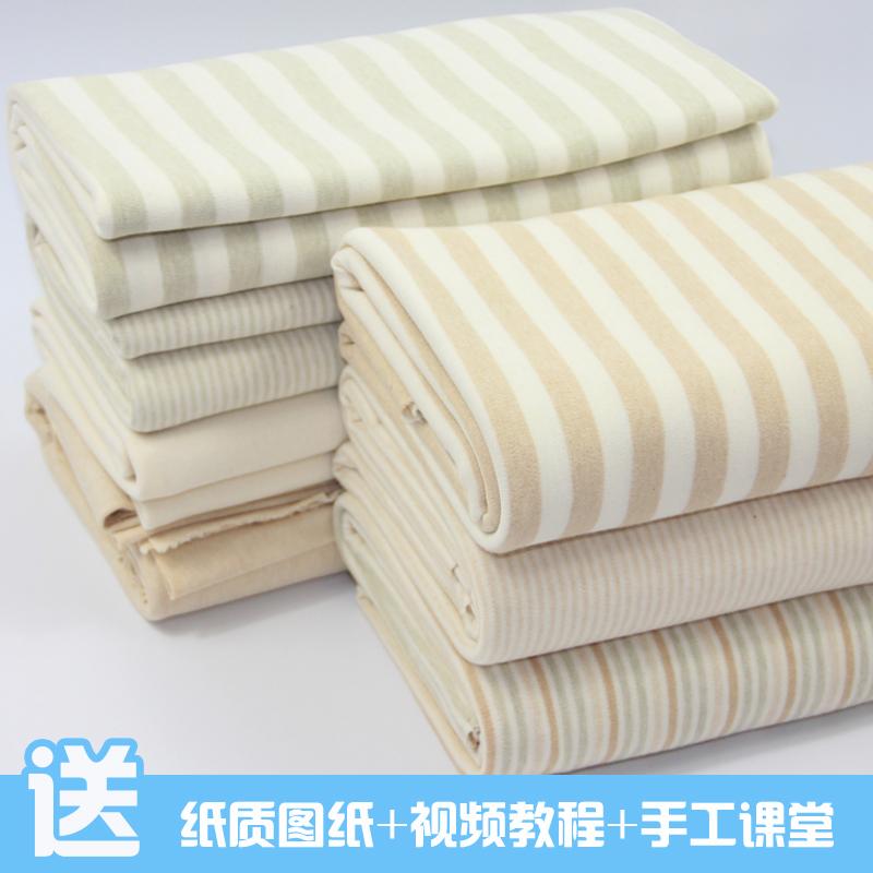 天然有机彩棉布料 宝宝针织面料婴儿a类贴身服装棉布纯棉条纹布