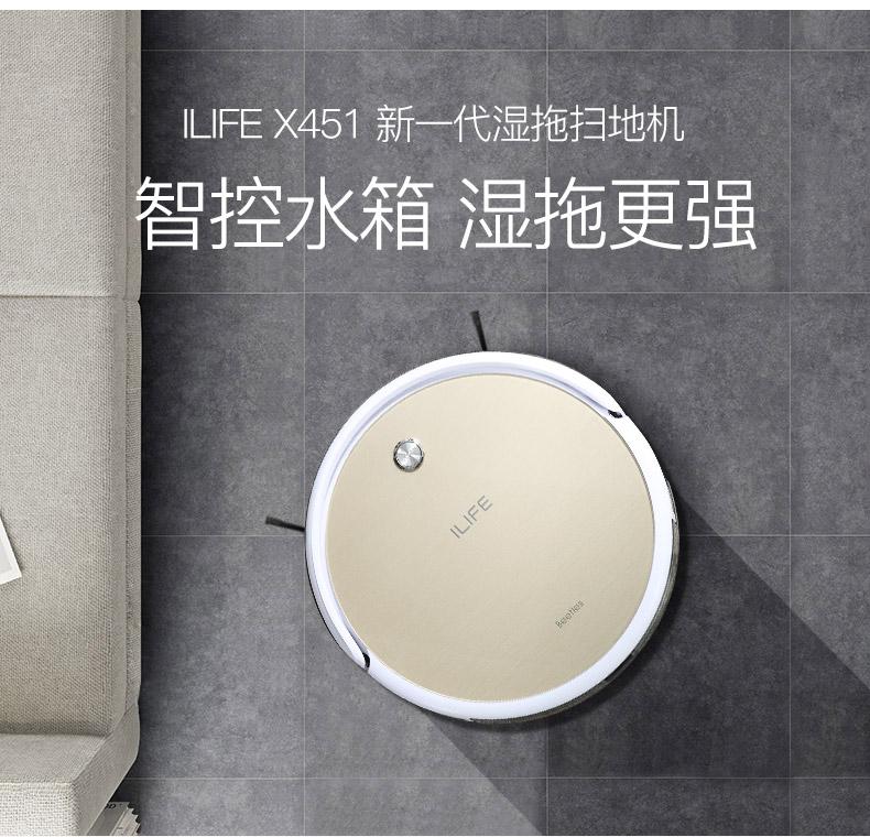 ILIFE 智意 X451 智能规划扫地机器人 家用全自动一体拖地机 天猫优惠券折后¥994包邮(¥1499-505)