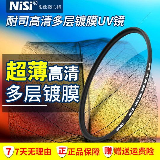 Nisi resistant ultra-thin coating mc UV mirror 40.5 49 52 58 62 72 82 67mm 77mm camera lens protection filter for Canon Nikon Sony SLR micro single