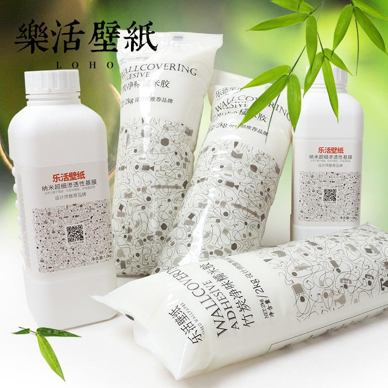 乐活壁纸环保糯米胶湿胶液体贴墙纸胶水专用基膜套装辅料墙纸胶
