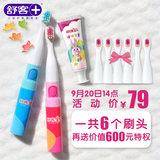 Saky/舒客 声波儿童电动牙刷(共6个刷头)劵后59元包邮
